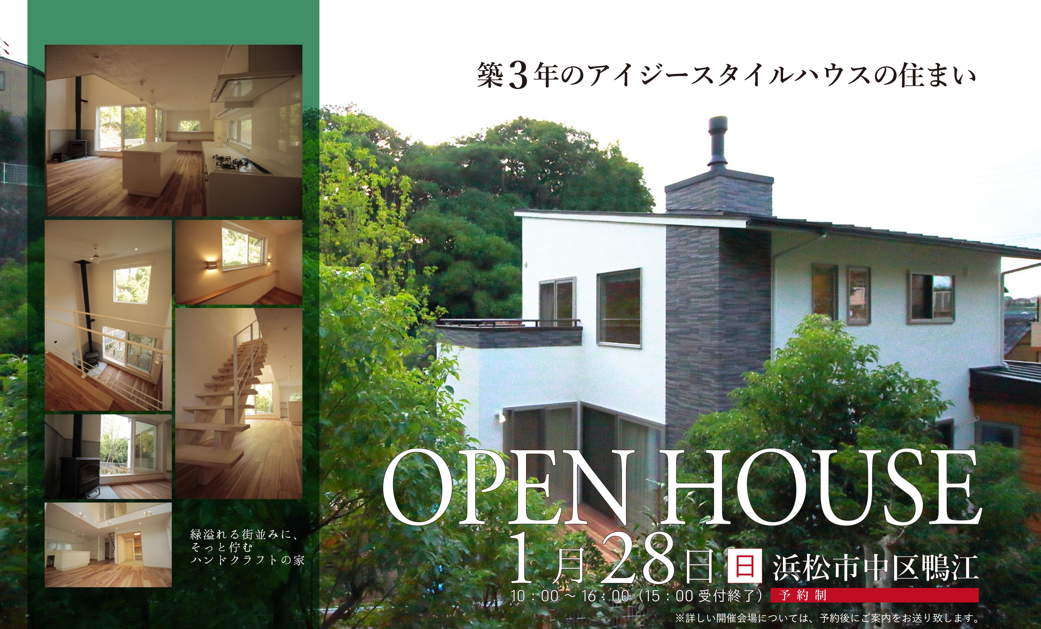 1/28(日)オープンハウス|浜松市