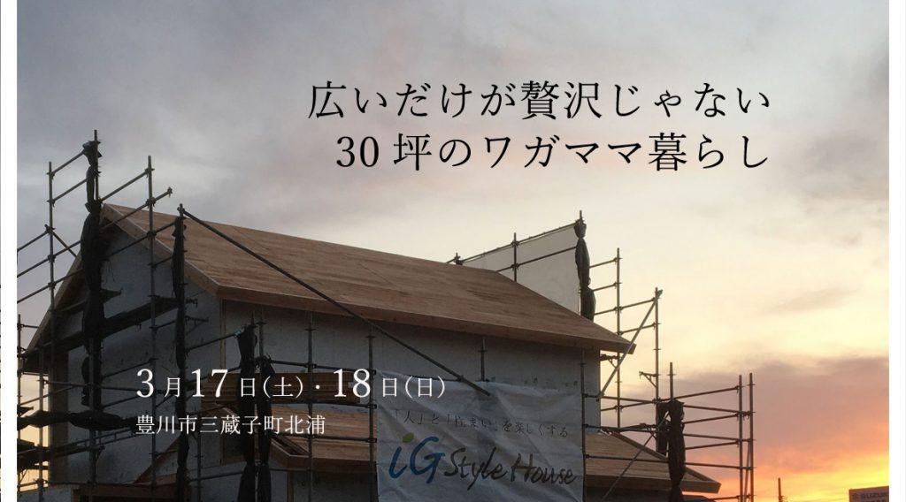 3/17(土)・18(日)新築完成見学会|豊川市