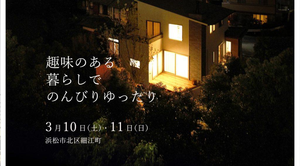 3/10(土)・11(日)新築完成見学会|浜松市北区