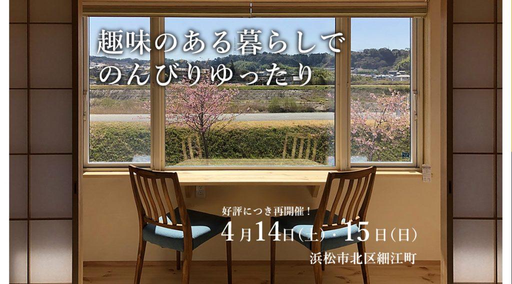 4/14(土)・15(日)新築完成見学会|浜松市北区