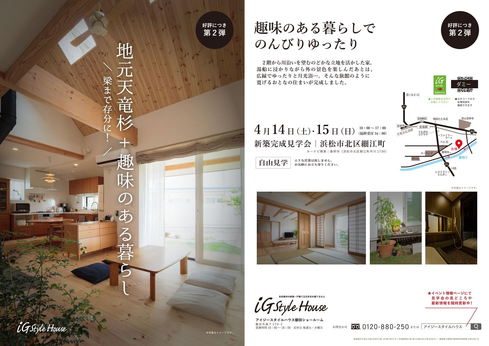 4月14・15日 新築完成見学会_浜松市北区細江町
