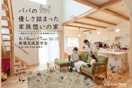 ■開催終了|6/16・17 新築完成見学会|浜松市 [託児あり]