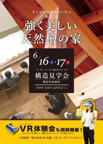 6月16・17日 構造見学会_豊田市岩倉町