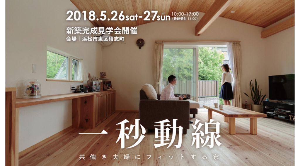 5/26・27 新築完成見学会|浜松市