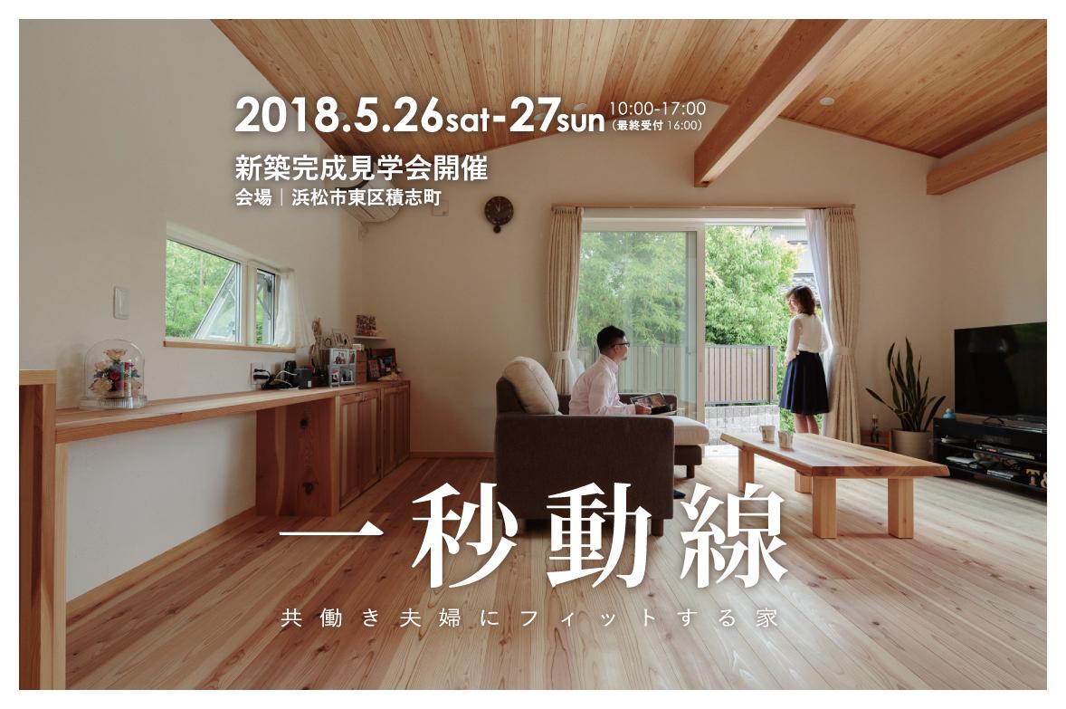 5月26・27日 新築完成見学会|浜松市