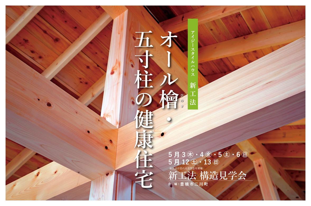 5/3・4・5・6&12・13 新工法の構造見学会