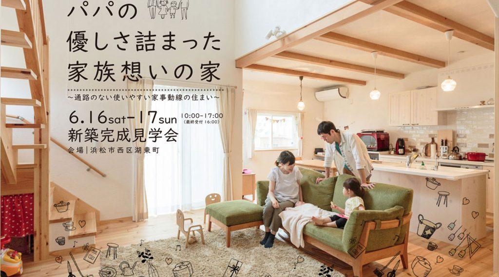6/16・17 新築完成見学会|浜松市西区
