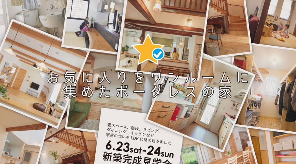 6/23・24 新築完成見学会|磐田市 [託児あり]