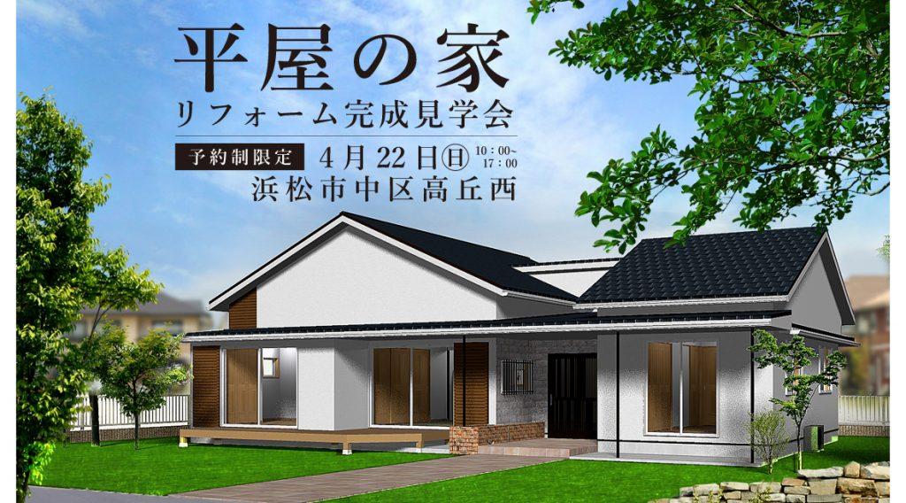 4/22(日)リフォーム完成見学会|浜松市《予約制》