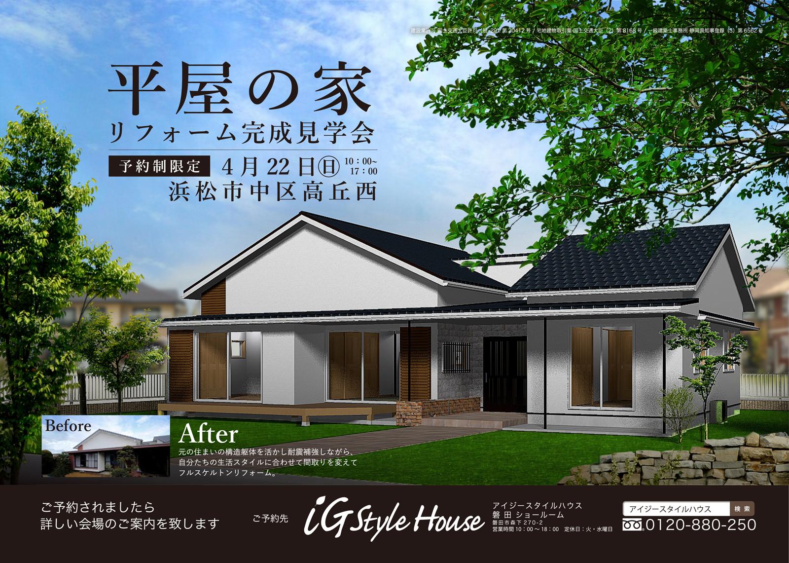 4月22日 新築完成見学会_浜松市