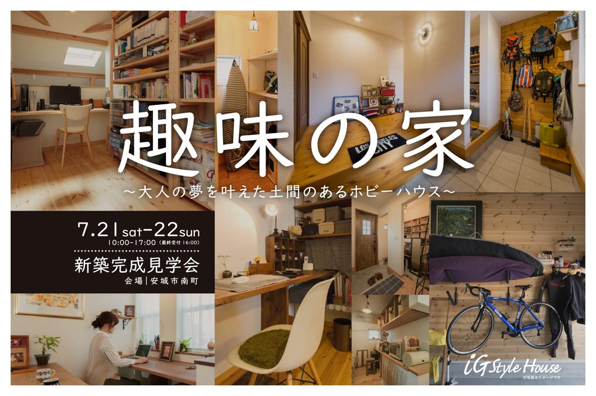 7/21・22 新築完成見学会|安城市