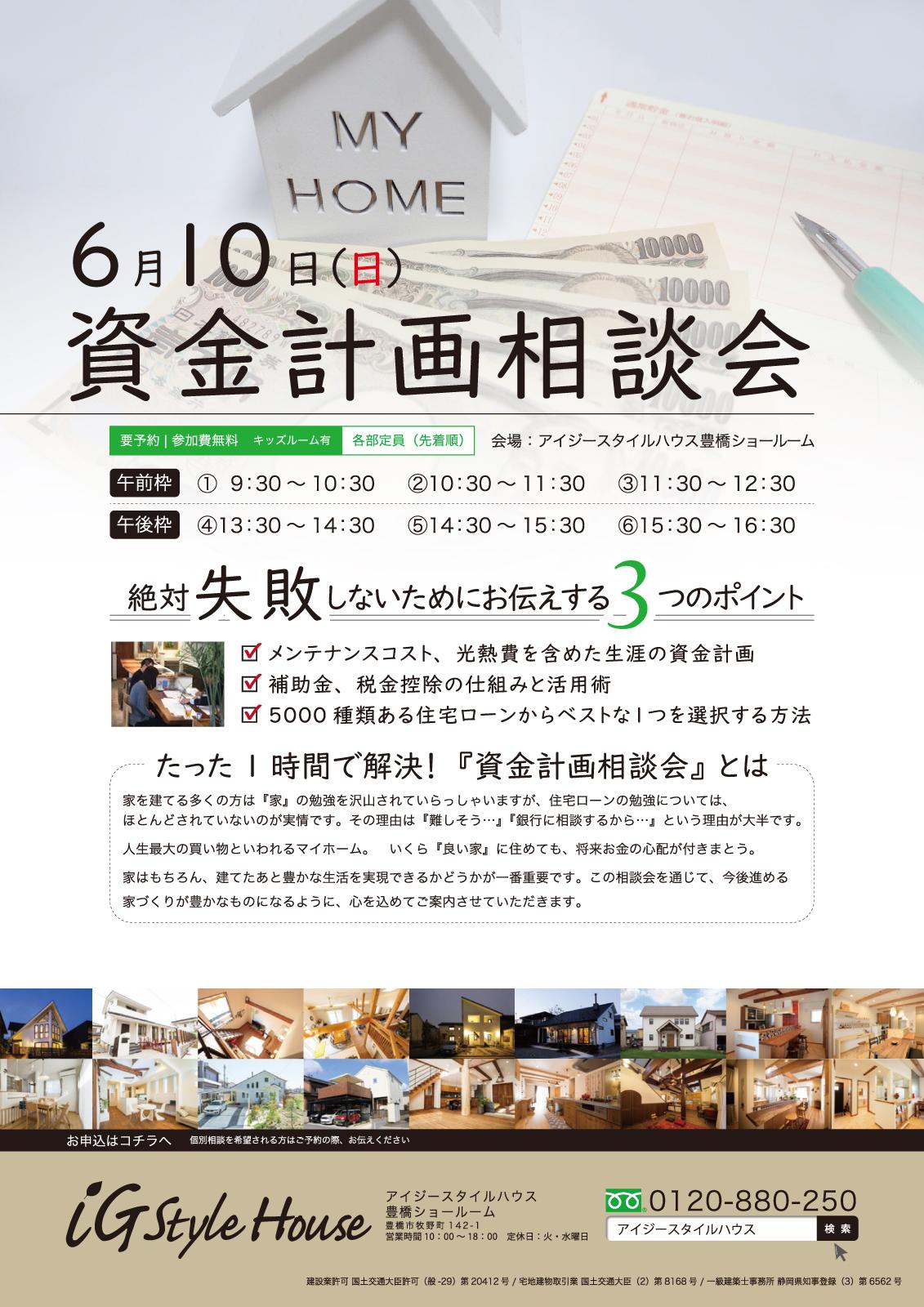 6月10日 資金計画相談会@豊橋SR