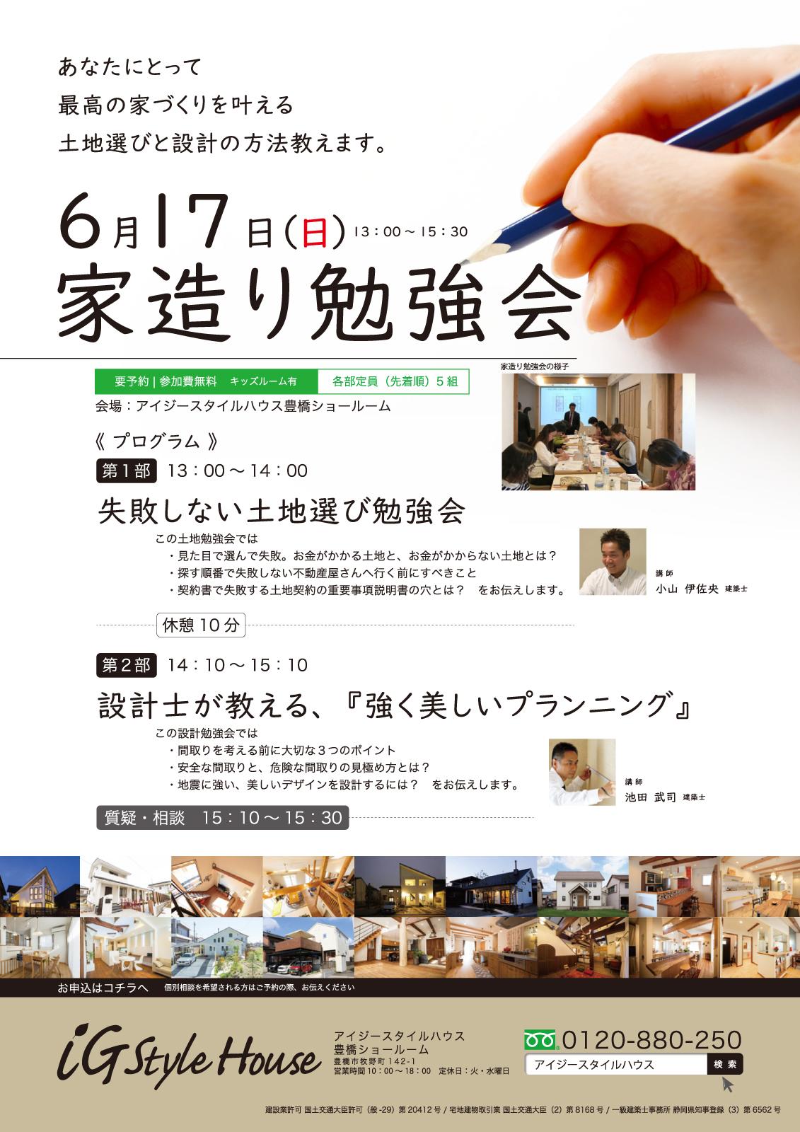 6月17日 家造り勉強会_豊橋SR