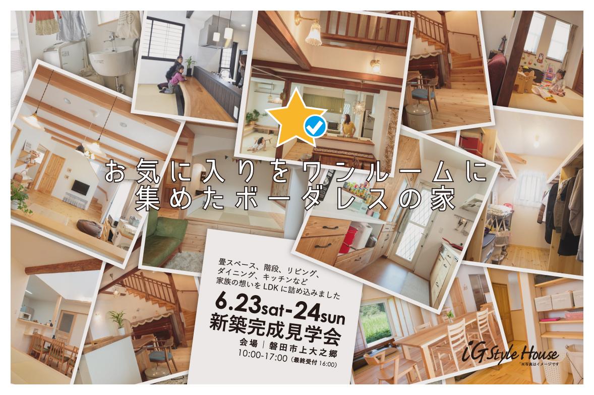 6/23・24 新築完成見学会|磐田市
