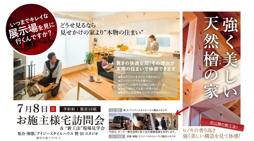 7/8オーナー様宅訪問会|磐田エリア