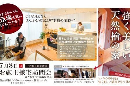 ■開催終了 7/8オーナー様宅訪問会|磐田エリア