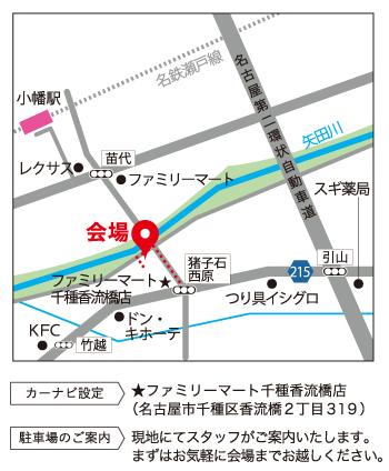 名古屋A:7月14~16日 構造見学会_名古屋