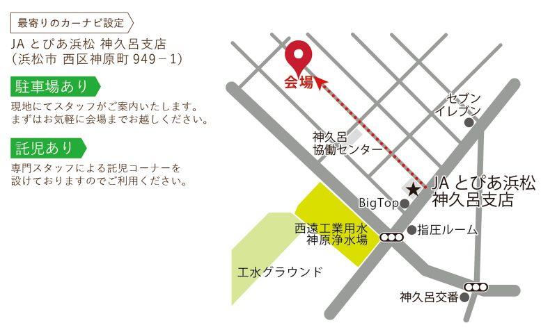 8月25・26日 完成:中村様(浜松市西区)