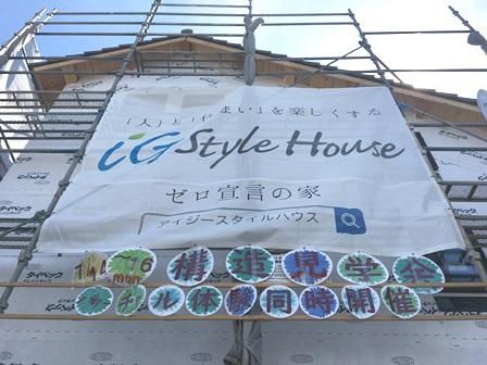 名古屋市構造見学会 檜のフレームで魅せました!