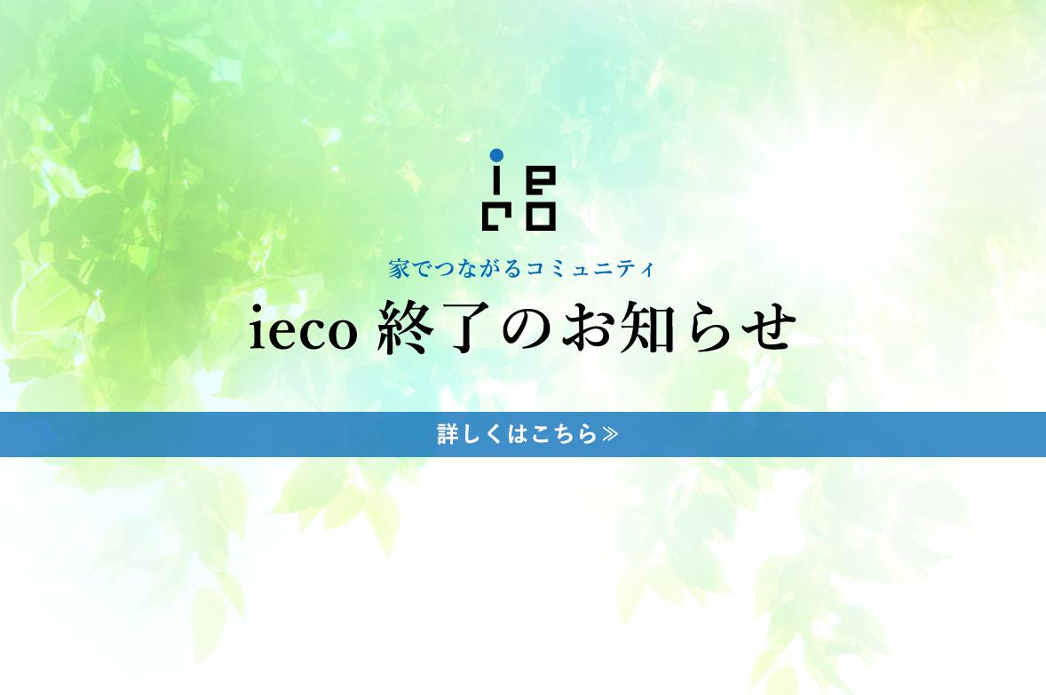 ieco終了のお知らせ