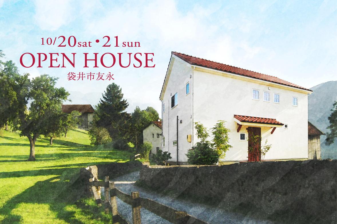 10/20・21 新築完成見学会(袋井市友永)
