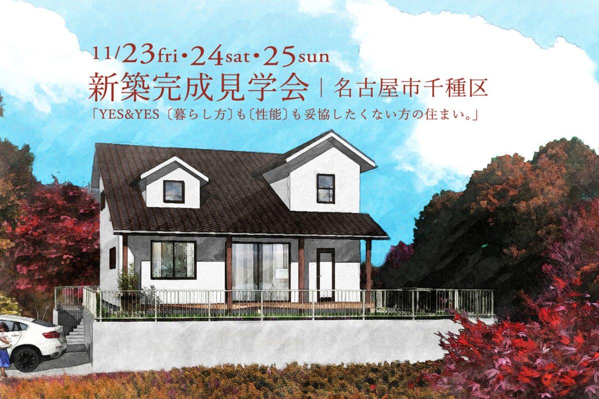 11/23・24・25 新築完成見学会(名古屋市千種区)