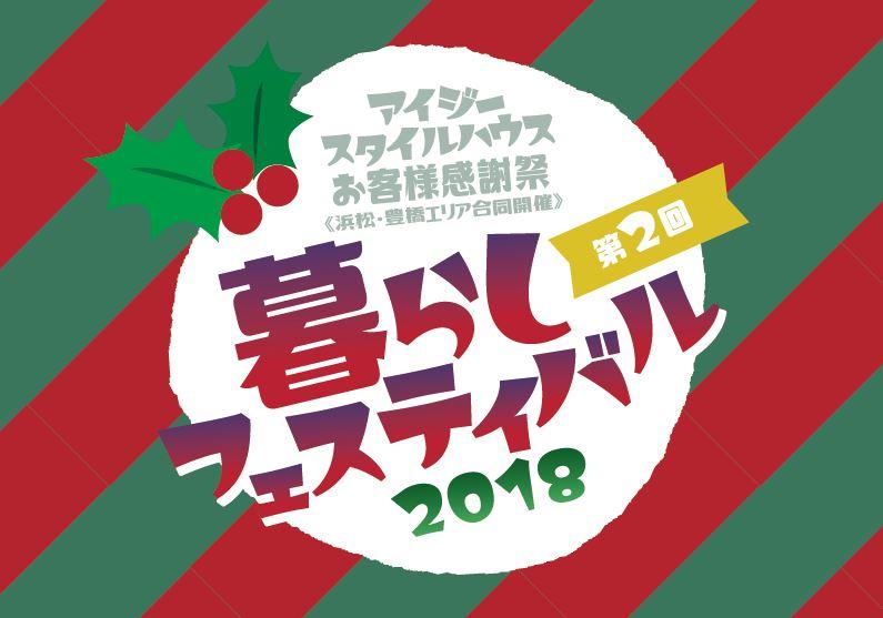 第2回 暮らしフェスティバル2018