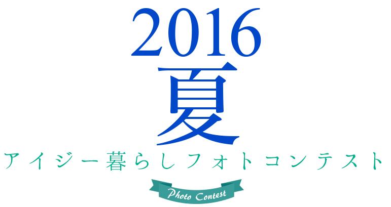 2016夏 アイジー暮らしフォトコンテスト