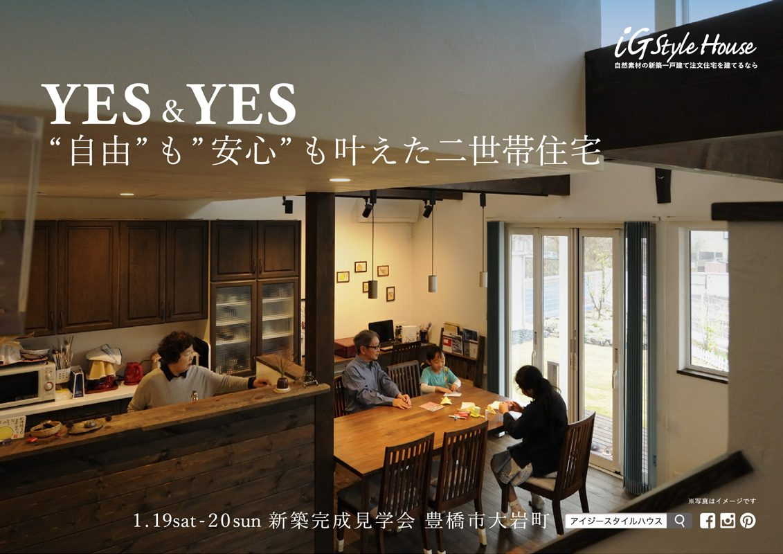 "YES&YES ""自由""も""安心""も叶えた二世帯住宅