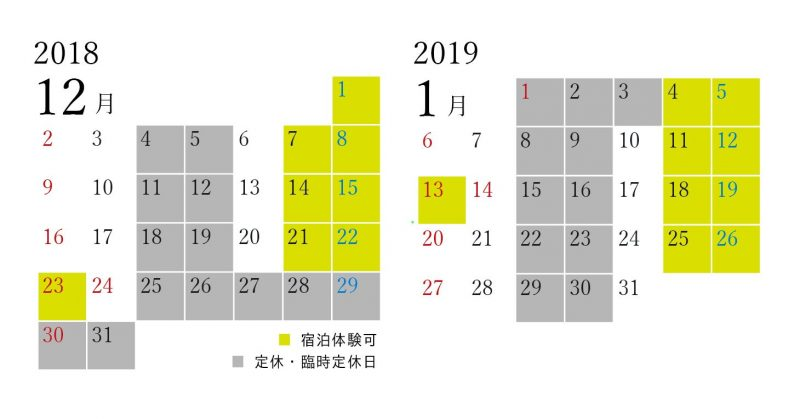 宿泊カレンダー