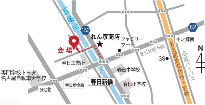 【HP用】清須市完成見学会_地図
