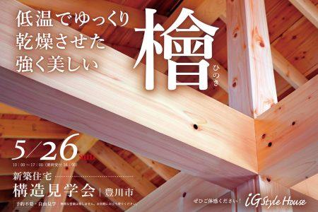 低温でゆっくり乾燥させた強く美しい檜|構造見学会