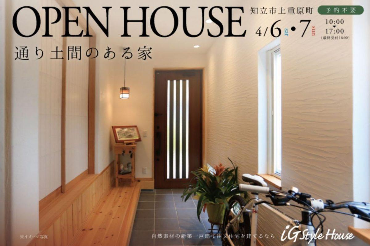 通り土間のある家|新築完成見学会