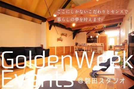 ■開催終了 磐田スタジオ GW限定イベント