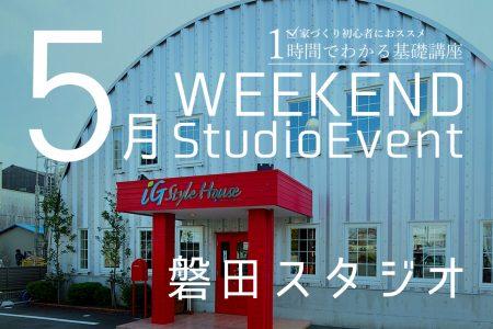 ■開催終了 磐田スタジオ:5月週末イベント