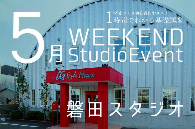 磐田スタジオ:5月週末イベント