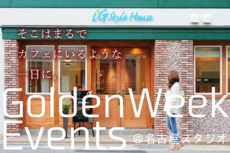 名古屋スタジオ|GW限定イベント