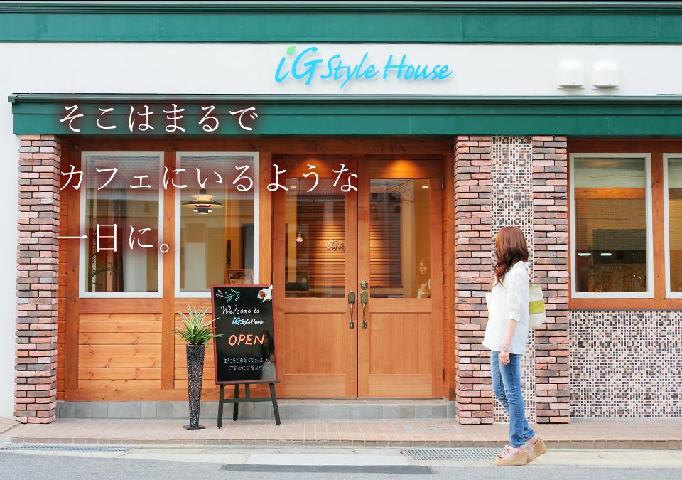 アイジースタイルHサウハウス名古屋スタジオ