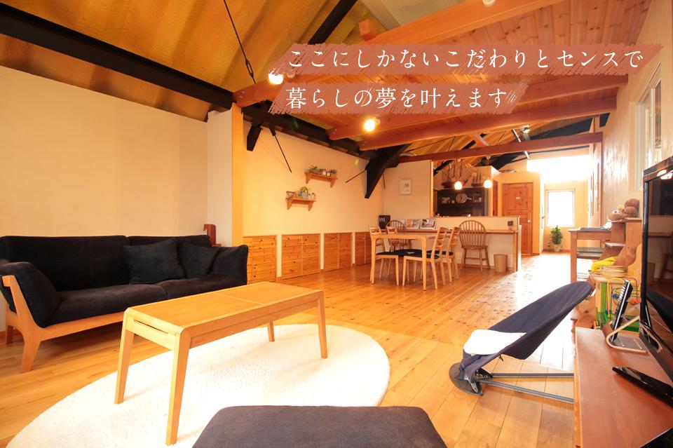 アイジースタイルHサウハウス磐田スタジオ