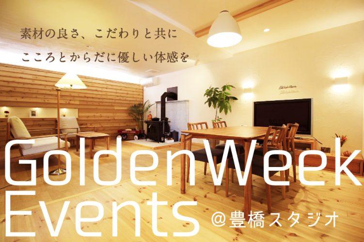 豊橋スタジオ|GW限定イベント