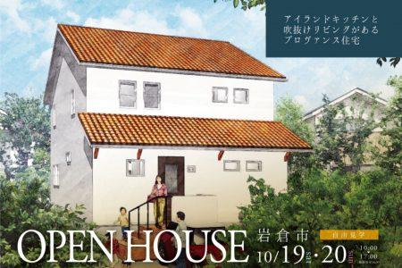 ■開催終了 アイランドキッチンと吹抜けリビングのあるプロヴァンス住宅 新築完成見学会