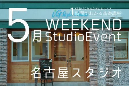 ■開催終了 名古屋スタジオ:5月週末イベント