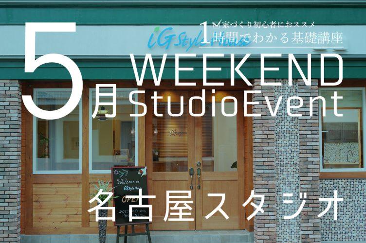 名古屋スタジオ:5月週末イベント