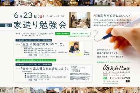 ■開催終了《ランチ付》家づくりを考えはじめた方へ|家づくり勉強会(設計・現場編)