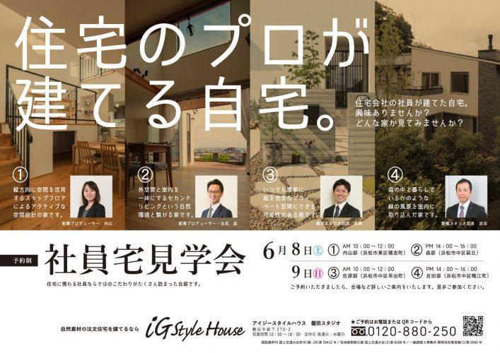 【浜松エリア】住宅のプロが建てる自宅|社員宅見学会(予約制)