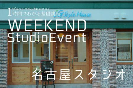 名古屋スタジオ:週末セミナー