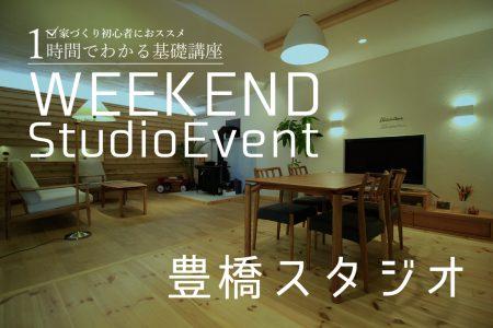 豊橋スタジオ:週末セミナー