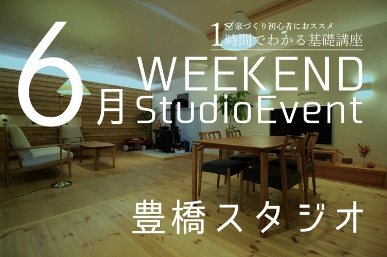 豊橋スタジオ:6月週末イベント