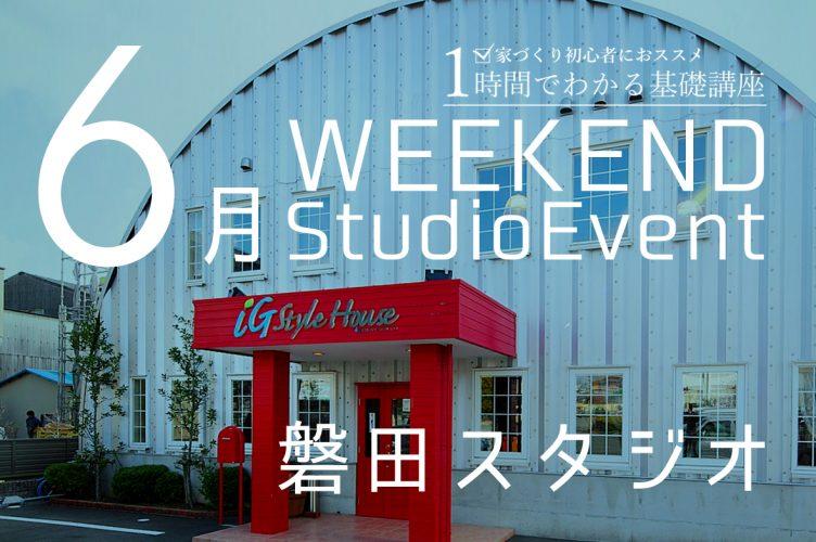 磐田スタジオ:6月週末イベント