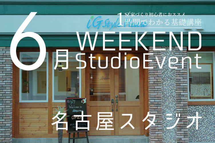 名古屋スタジオ:6月週末イベント